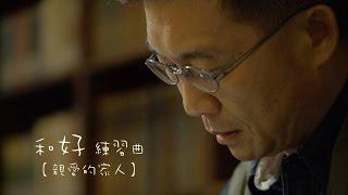 和好 練習曲 8【親愛的家人】感人.微紀錄片