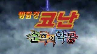 명탐정 코난 극장판 / 순흑의악몽 (더빙) full