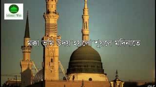 Islamic New Gojol In Bangla [Seshto Nate Rasul]