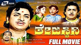 Thejaswini – ತೇಜಸ್ವಿನಿ|Kannada Full HD Movie *ing Dr. Rajkumar, Pandaribai