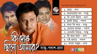 Polash, Rana, Saju - Ki Dosh Chilo Amar   Bangla Song   Soundtek