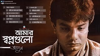 Agun - Amar Shopnogulo | Bangla Audio Album | Sangeeta