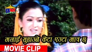 मलाई संसार मा सुहाउने केटा एउटा छ  | Nepali Movie Muglan | Jharana Thapa