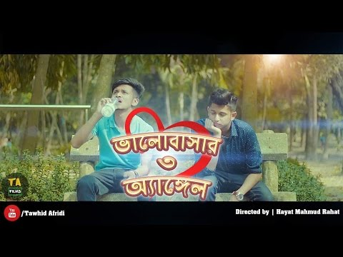 Xxx Mp4 Bangla Funny Video 2017 Valobashar 3 Angle ভালোবাসার তিন অ্যাঙ্গেল Web EP 01 TAWHID AFRIDI 3gp Sex