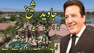 Javed Sheikh House - javed sheikh luxury lifestyle, sallary, cars, net worth & family