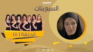 Episode 05 - Sabaa Banat Series | الحلقة الخامسة  - السبع بنات