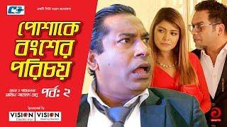 Poshake Bongsher Porichoy   Episode-02   Mosharraf Karim   Jannatul Peya   EiD Drama 2018