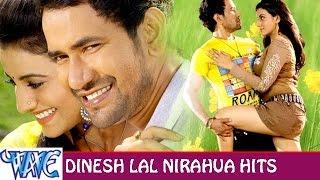 दिनेश लाल यादव निरहुआ - Dinesh Lal Yadav Nirahua Hits - Video JukeBOX - Bhojpuri Hot Songs 2015