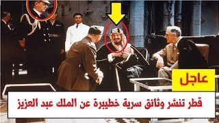 قطر تنقجر على السعودية تنشر وثائق خطيبرة عن الملك عبد العزيز والرياض تعلق !!!