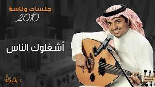 راشد الماجد - أشغلوك الناس (جلسات وناسه) | 2010