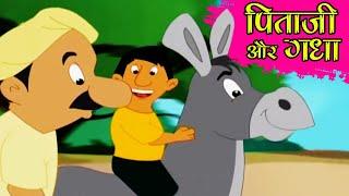 Pitaji Aur Gadha - Kids Hindi Animated Moral Story 3