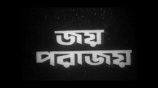 Joy Porajoy old bangla movie, জয় পরাজয় পুরাতন বাংলা ছবি,