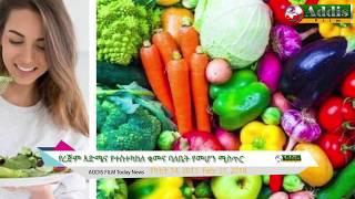 Addis Ethiopian News Feb 24, 2019