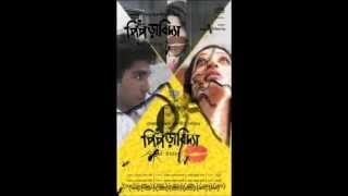 Bangla Song of Pipra Bidya Title Track  Rana
