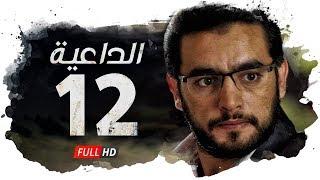 مسلسل الداعية HD - الحلقة ( 12 ) الثانية عشر / بطولة هاني سلامة - AlDa3eya Series Ep12