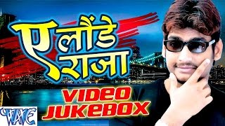 ऐ लौंडे राजा - Ae Launde Raja - Video JukeBOX - Saurabh Smart - Bhojpuri Hot Songs 2016 new