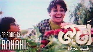 Ankahi (1982) | Episode 13 | Classic TV Serial | Shehnaz Sheikh | Shakeel | Javed Sheikh