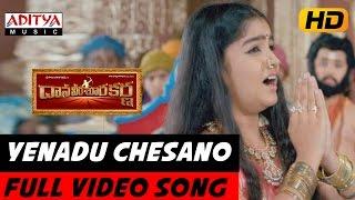 Yenadu Chesano Full Video Song II Daana Veera Sura Karna Video Songs II Master Ntr, Jayantha Sai