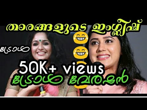 Xxx Mp4 താരങ്ങളുടെ ഇംഗ്ലീഷ് ട്രോൾ Malayalam Actors English Speaking 3gp Sex