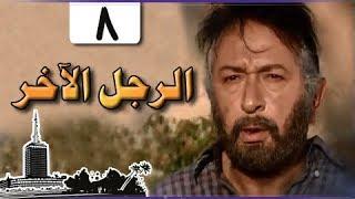 الرجل الآخر ׀ ميرفت أمين – نور الشريف ׀ الحلقة 08 من 33
