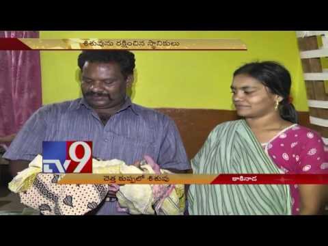 New born girl found abandoned in garbage dump - TV9