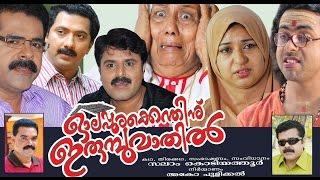 Olappurakkendhinoru Irumbuvaathil | Superhit Malayalam Tele Film HD | Salam Kodiyathur new release