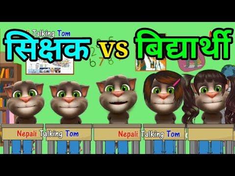 Xxx Mp4 Nepali Talking Tom TEACHER VS STUDENT सिक्षक र बिद्यार्थी COMEDY VIDEO Talking Tom Nepali 3gp Sex