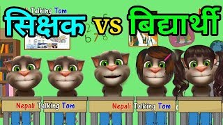 Nepali Talking Tom-TEACHER VS STUDENT(सिक्षक र बिद्यार्थी ) COMEDY VIDEO -Talking Tom Nepali