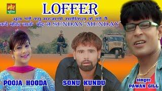 Loffer || Latest Haryanvi Song || Pawan Gill || Pooja Hooda & Sonu Kundu || Mor Haryanvi