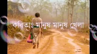 Manush Manush  khela : bangla new kobita 2017 by #Nokshi Kantha#