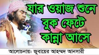 bangla waz jubaer ahmed ansari যার ওয়াজ শুনে বুক ফেটে কান্না আসে