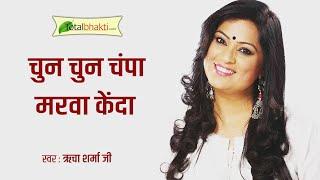 Richa Sharma Chun Chun Champa 2 Bhajan