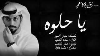 محمد الشحي - يا حلوه (حصرياً) | 2016