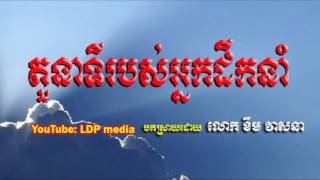 តួនាទីរបស់មេដឹកនាំ  Leadership Role-Khem Veasna-LDP