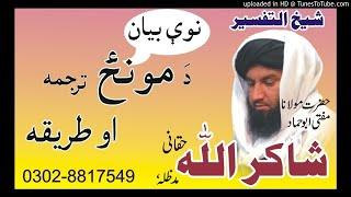 #pashto bayan, New Bayan Nimaz-1 by Hazarat Maulana Mufti Abu Hammad Shakir Ullah Haqqani