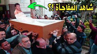 لن تصدق ماذا فعلت جثــ ــه الفنان شعبان عبد الرحيم .. معجزه كبيره جدا سبحان الله !؟