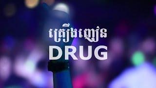 DRUG short film គ្រឿងញៀន