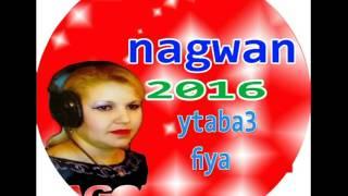 Cheba Nagwan 2016 loto   Ytaba3 Fiya   yakol lexta   يتبع فيا ديما الجديد