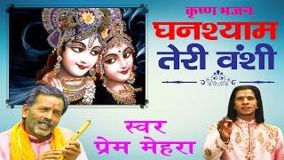 Ghanshyam Teri Bansi Pagal Kar Jati Hai    Super Hit Bhajan Of 2016    Prem Mehra