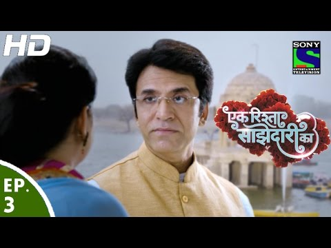 Ek Rishta Sajhedari ka - एक रिश्ता साझेदारी का - Episode 3 - 10th August, 2016