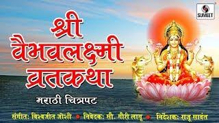 Shree Vaibhav Lakshmi Vrat Katha - Marathi Movie - Chitrapat - Sumeet Music