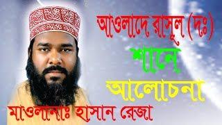 আওলাদে রাসুল (দঃ) এর শান মান | Mawlana Hasan Reza | Bangla Waz | Azmir Recording | 2017