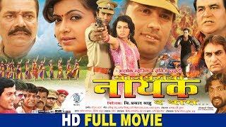 Bhojpuriya Nayak - The Boss | Bhojpuri Full Movie
