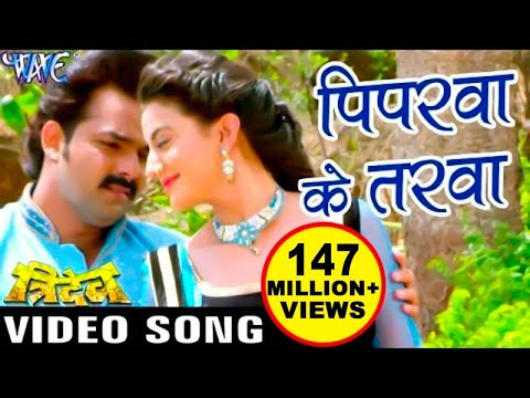 चलs पिपरवा के तरवा - Full Song - Pawan Singh  - Piparwa Ke - Tridev - Bhojpuri Hot Songs 2016 new