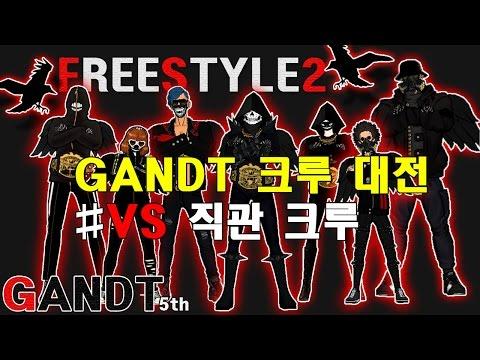 [프리스타일2 ] 크루대전 GANDT VS 직관 크루 (freestyle2 street basketball)