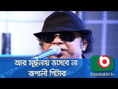 Xxx Mp4 আর মূর্ছনায় ভাসবে না রূপালী গিটার Ayub Bachchu Bangla News Sanjida 18Oct18 3gp Sex