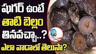 Can Diabetics Eat Toddy Palm Jaggery || Health Benefits Of Thati Bellam || Dr Sarala || PlayEven
