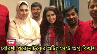 বোরখা পরে নাটকের শুটিংয়ে হাজির অপু বিশ্বাস দেখুন - Apu Biswas At 'Pagla Hawa' Natok Shooting Set