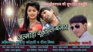Latest Kumaoni Song 2016 ll अल्मोड़ा कू लाल बाज़ारा ll Hits of Jagdish Agari ll