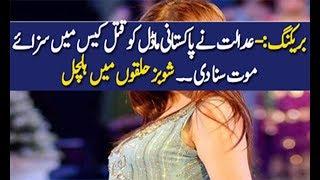 Breaking News:- Pakistani Model Ko Sazae Mout Sunadi Gaye